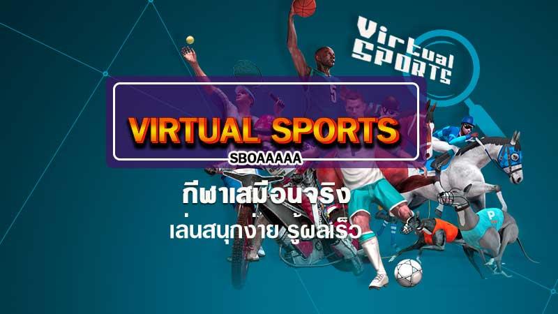 แทงบอลแบบ virtual